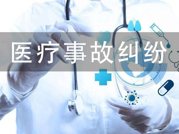 云南医疗纠纷律师告诉您医疗纠纷签字后理赔时间一般是多久
