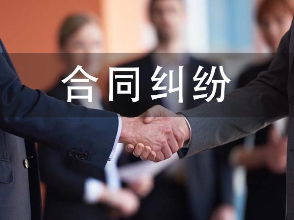 昆明合同纠纷律师,云南合同纠纷怎么解决