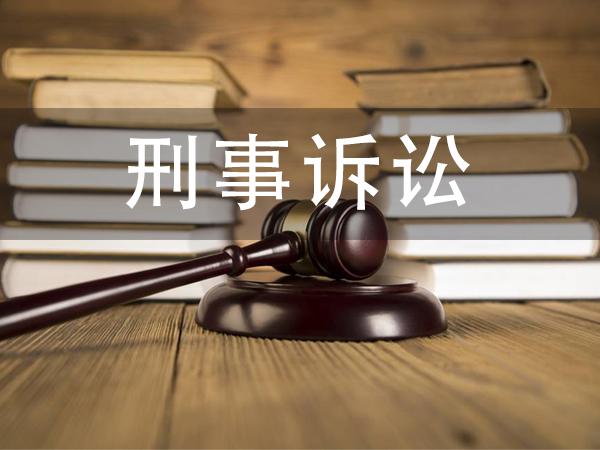 云南刑事纠纷律师,昆明刑事诉讼律师