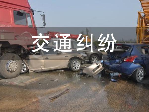 云南交通纠纷律师,昆明交通事故纠纷律师