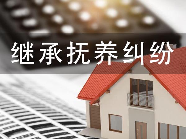 云南继承纠纷律师,昆明抚养纠纷律师哪个专业
