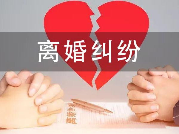离婚纠纷诉讼