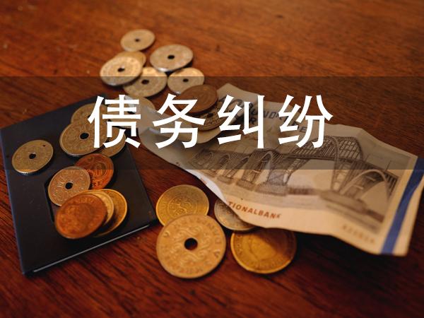 云南债务纠纷律师