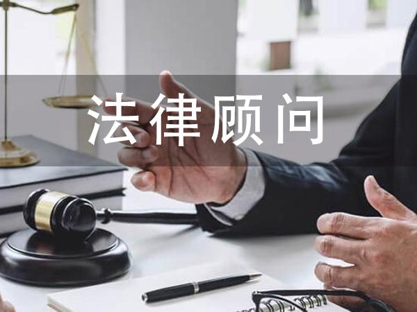 云南法律顾问怎么收费,昆明法律顾问一年多少钱