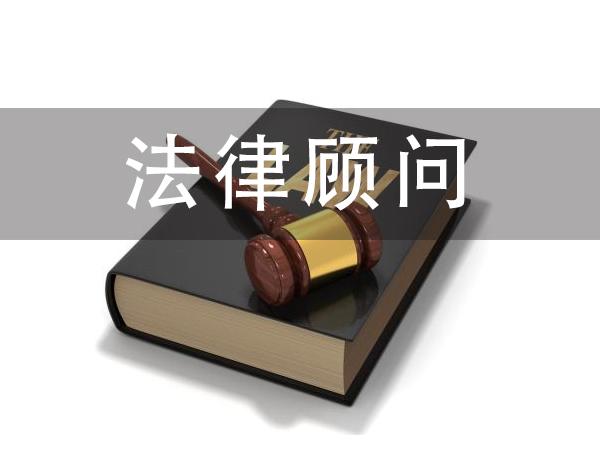 法律顾问怎么收费