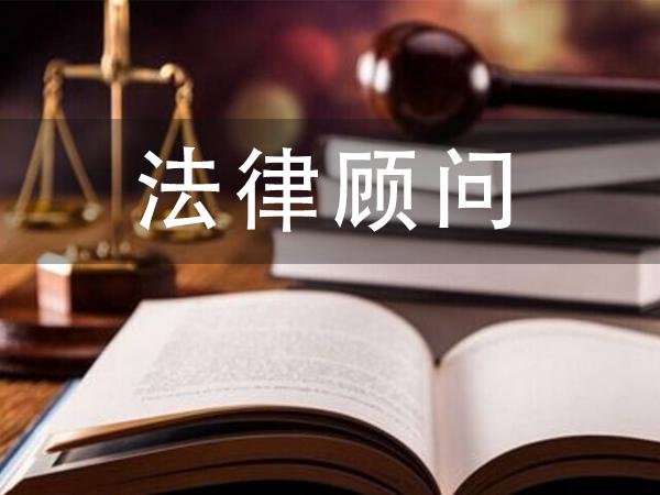 昆明法律顾问
