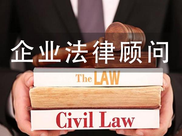 昆明企业法律顾问公司,云南企业法律顾问律师
