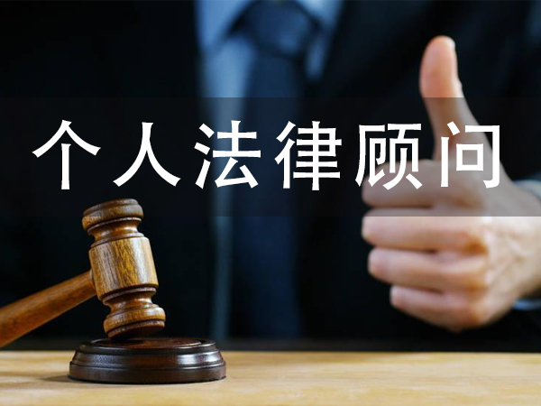 个人法律顾问