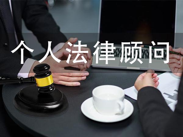 云南个人法律顾问,昆明私人律师哪个专业