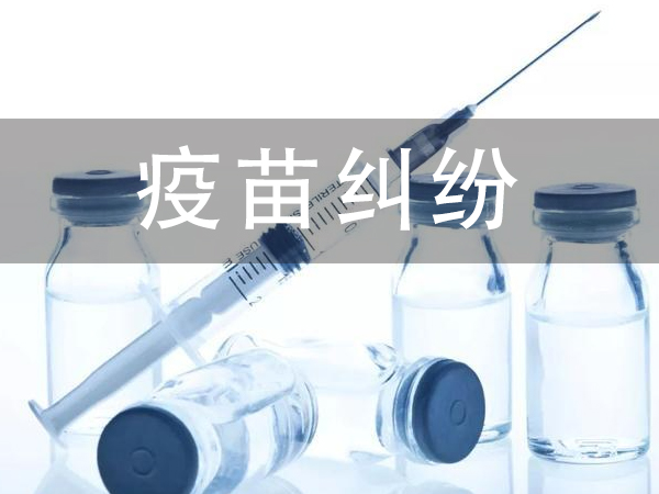 昆明疫苗纠纷律师,云南疫苗接种纠纷律师