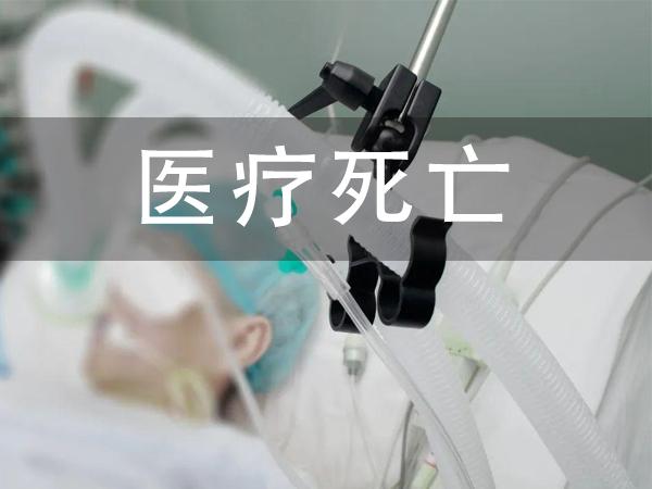 昆明医疗死亡纠纷律师,云南医疗死亡赔偿标准