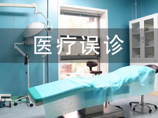 昆明医疗误诊怎么办,云南医疗误诊赔偿项目