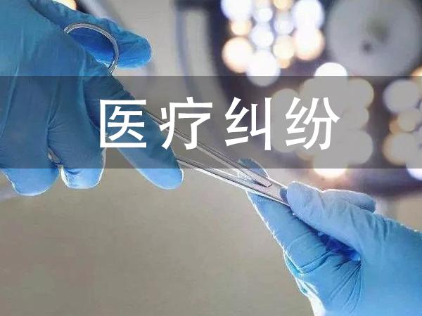 云南专业打医疗纠纷的律师回答您面对过度医疗应该怎么解决