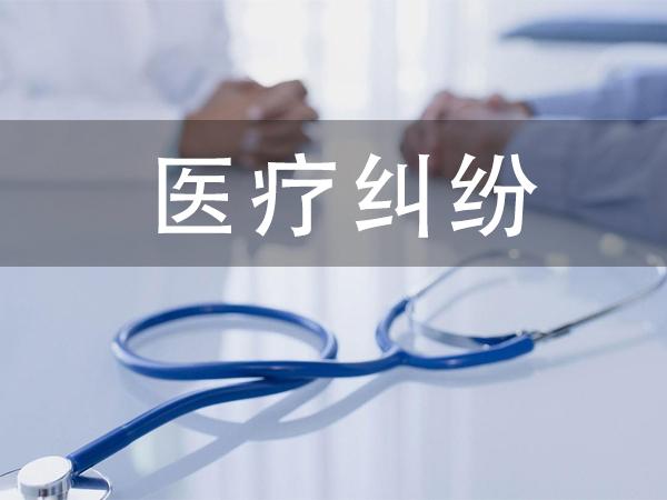 医院不具备手术资质导致患者术中死亡 被判承担65%责任