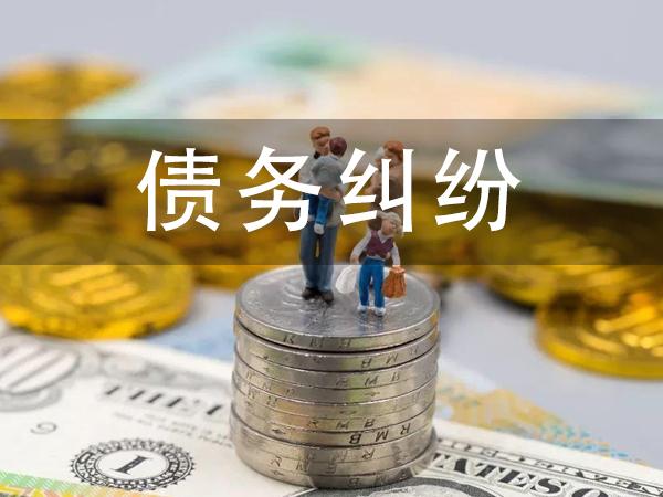 债务纠纷 离婚债务由谁负责 可以由一方负责吗