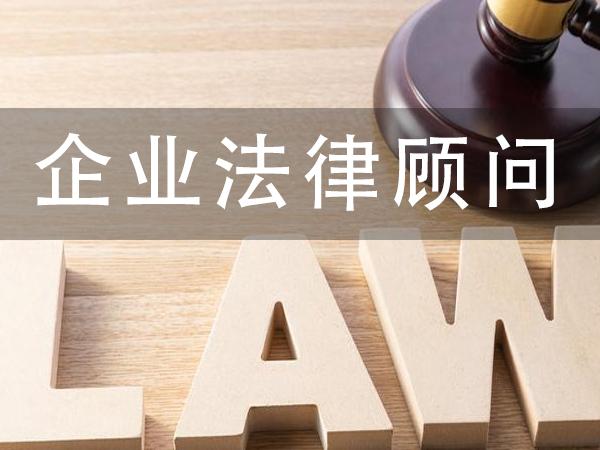 法律顾问的重要性 法律顾问有什么作用