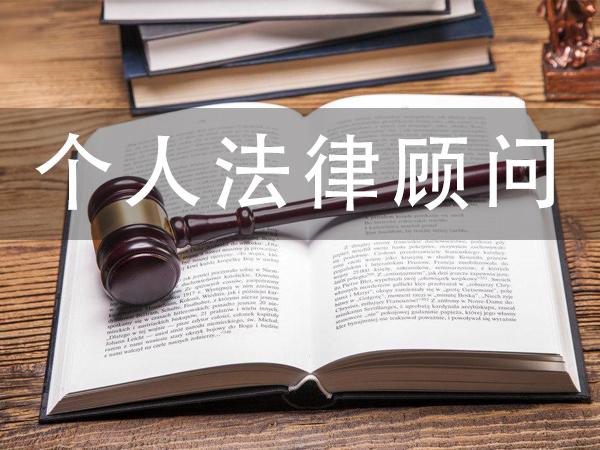私人可以找法律顾问吗?私人法律顾问怎么签订?