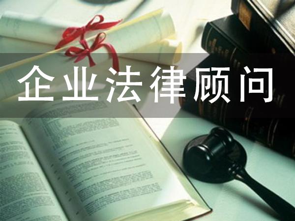 企业法律顾问有制度吗 企业法律顾问制度是什么