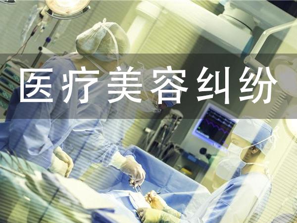 云南专业医疗美容纠纷律师