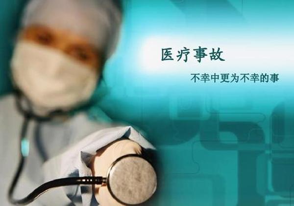 医疗事故等级鉴定标准 三级戊等医疗事故怎样赔偿