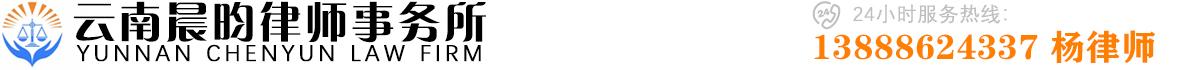 云南晨昀医疗律师所_Logo