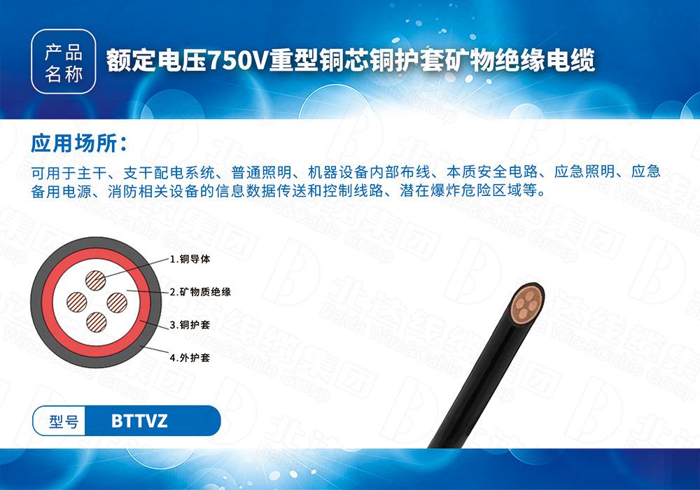 新型防火电缆系列BTTVZ