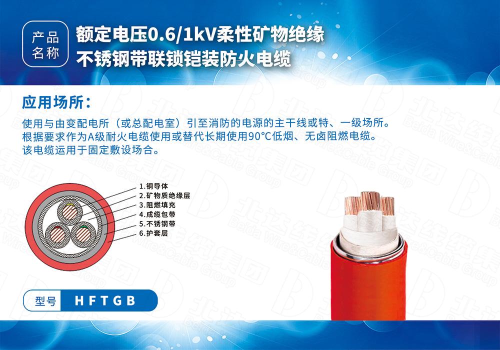 新型防火电缆系列HFTGB