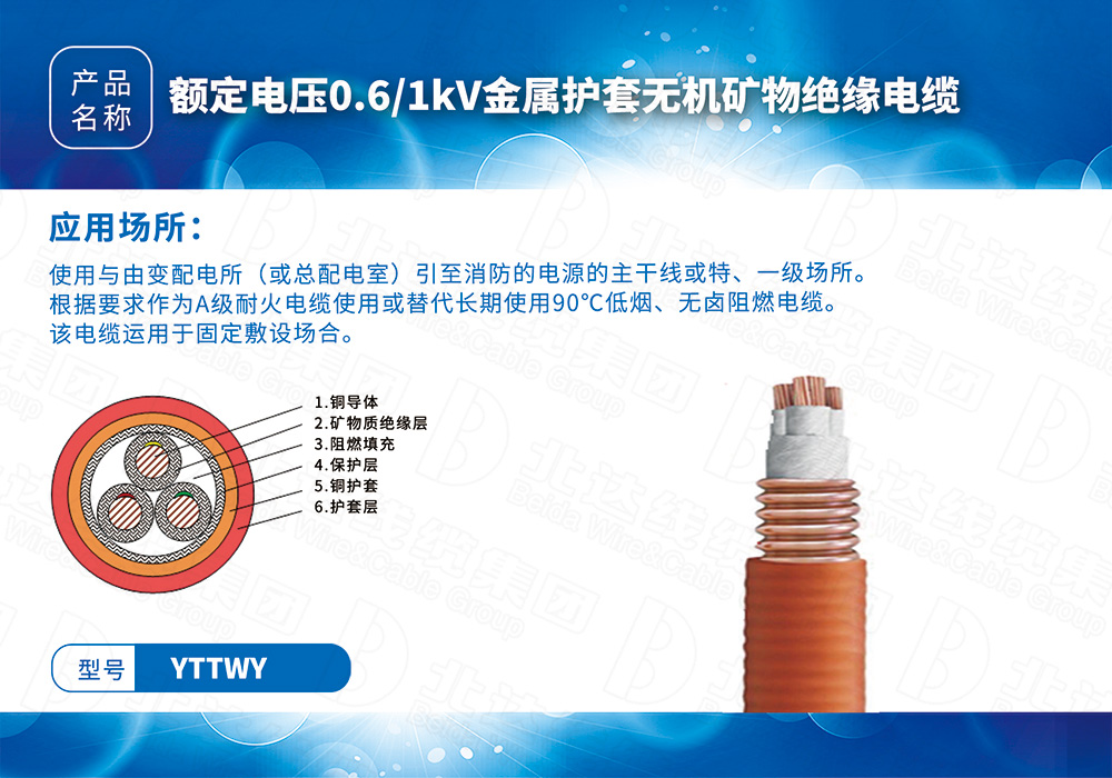 新型防火电缆系列YTTWY