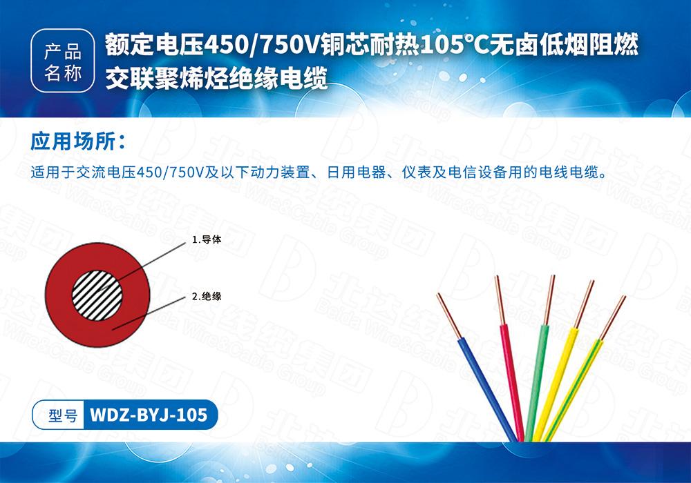 橡塑线缆系列WDZ-BYJ-105