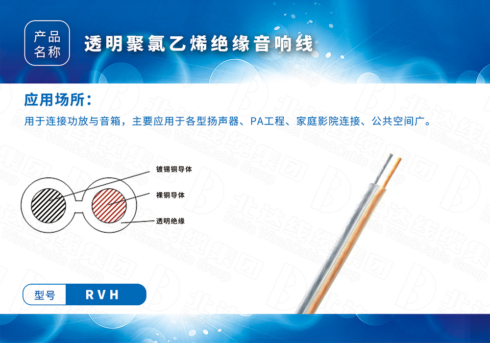 特种电缆系列RVH