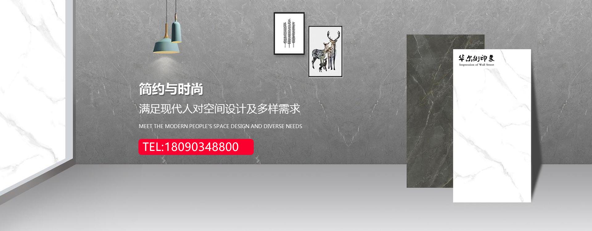 佛山市华尔街印象建材有限公司总厂位于陶都佛山,分厂位于夹江瓷砖批发市场。