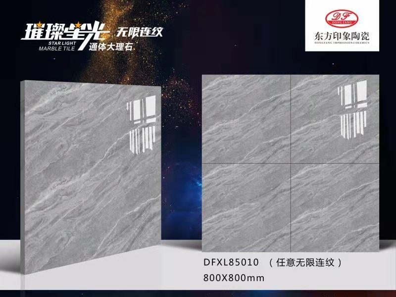 星空大理石(DFXL85010)
