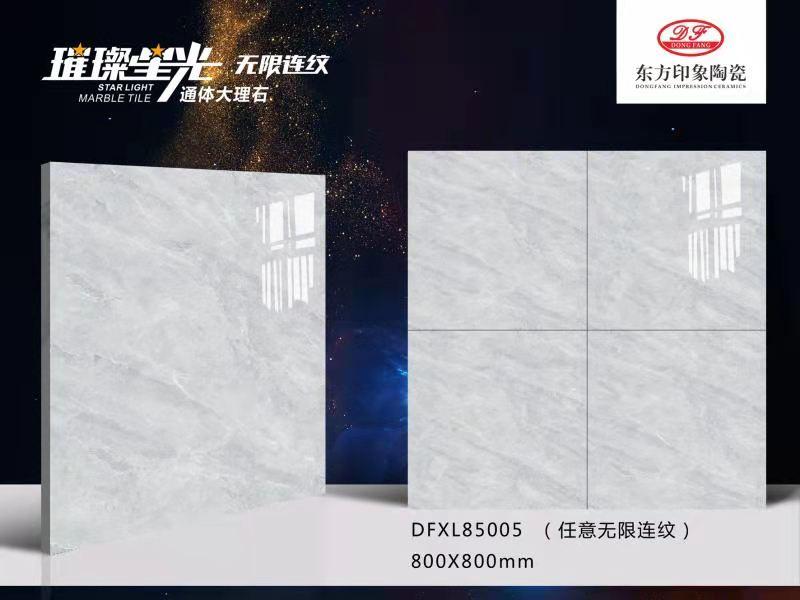 星空大理石(DFXL85005)