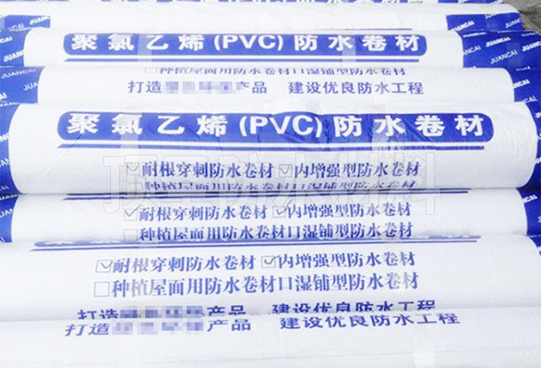 昆明pvc 防水卷材厂家