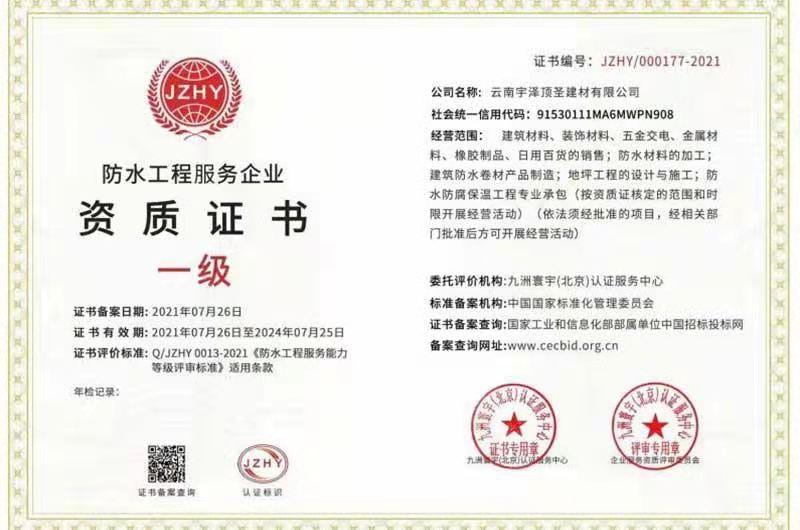防水工程服务企业资质证书