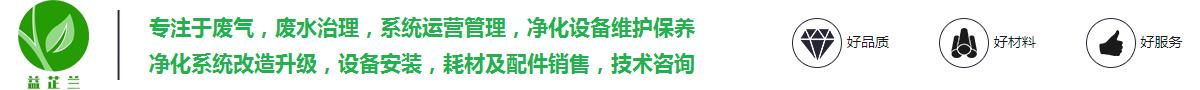 长沙益芷兰环保工程有限公司
