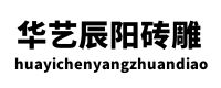 西安华艺辰阳砖雕厂