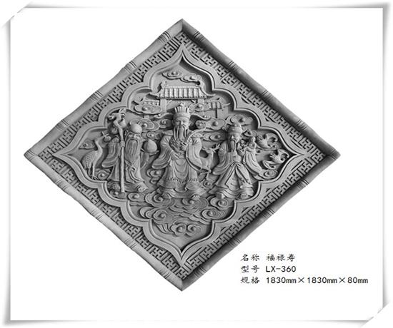 福禄寿异形砖雕