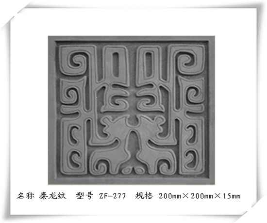 秦龙纹地砖