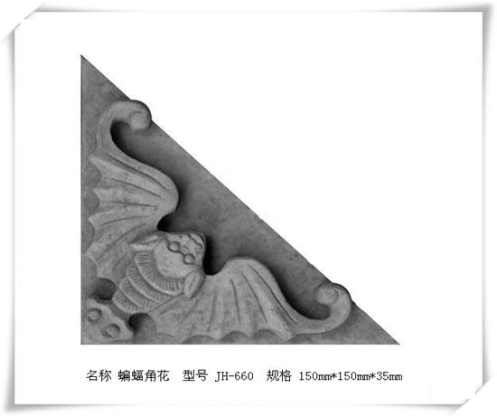 蝙蝠砖雕角花
