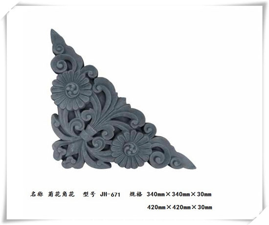 菊花砖雕角花
