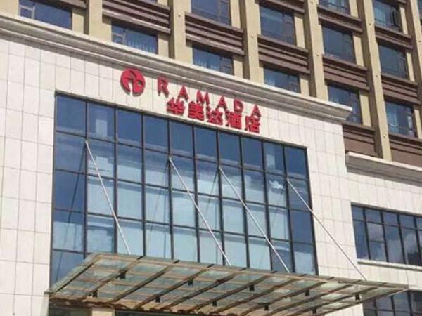 曲靖华美达酒店