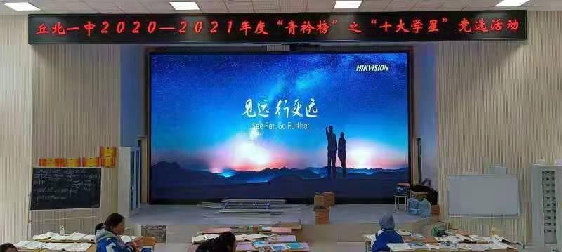 云南丘北一中海康威视LED屏