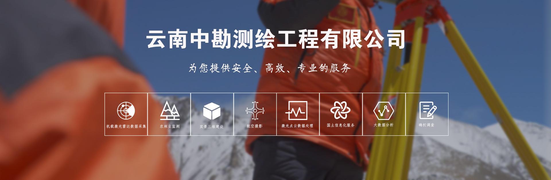 揭秘云南测绘公司主要是为什么服务?