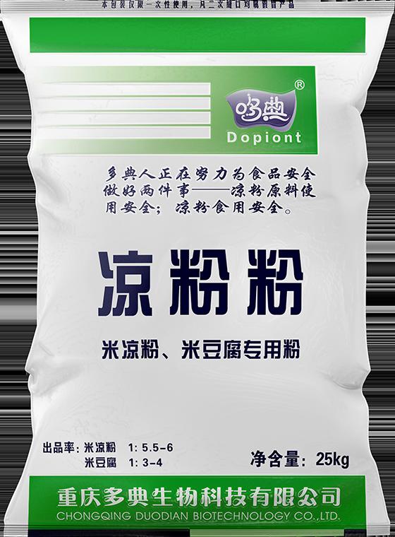 米涼粉、米豆腐專用粉