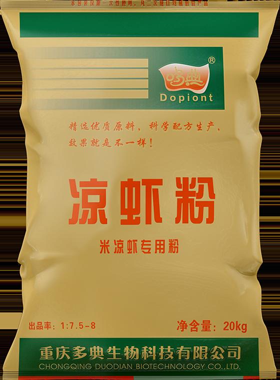 米涼蝦專用粉