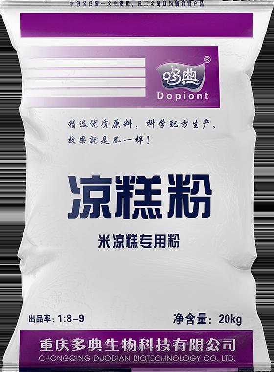 米涼糕專用粉