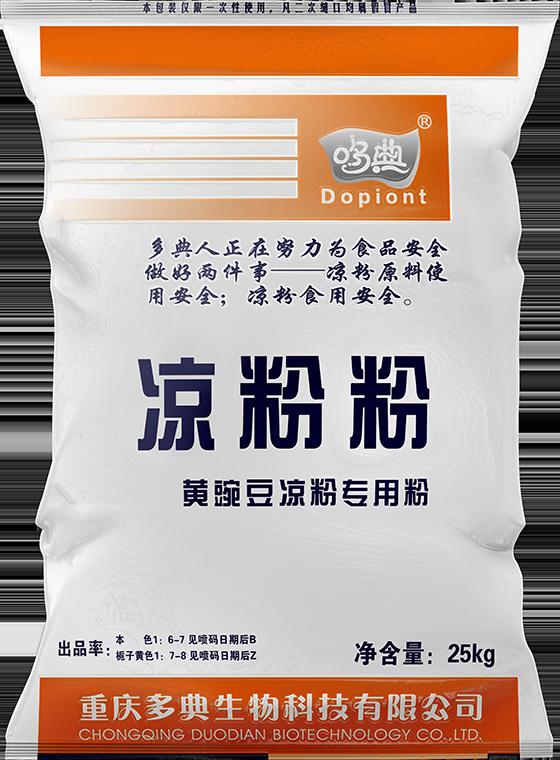 黃豌豆涼粉專用粉