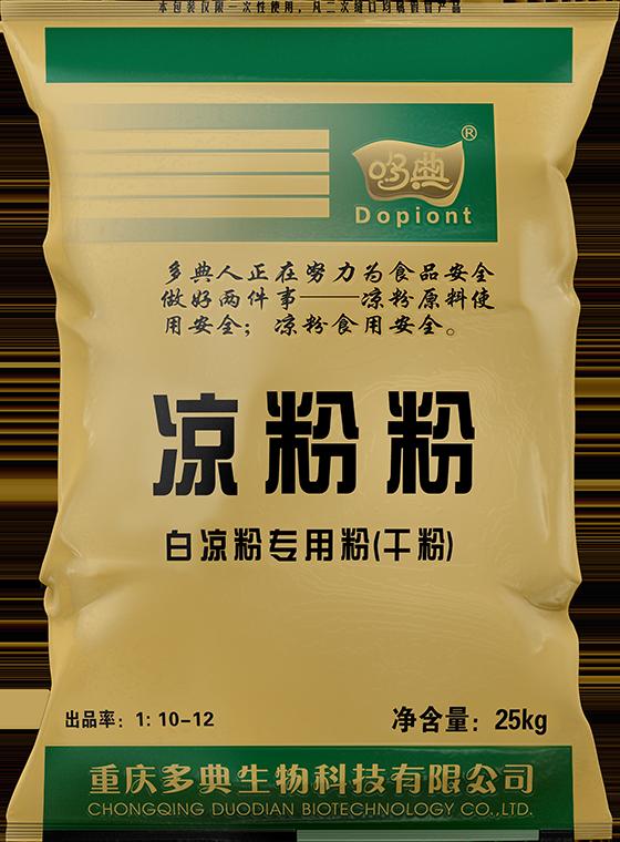 白涼粉專用粉(干粉)