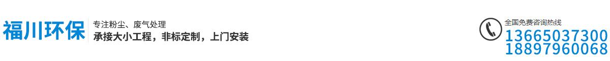 吉安福川环保设备有限公司